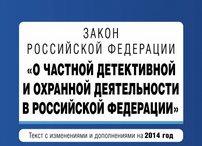 поправки к статье 5 ФЗ РФ